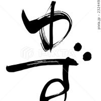 ○筆文字デザイン処こんにち和○2.21セレクト☆「ゆず」筆文字デザイン