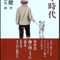 本と雑誌 23冊 『高倉健著 「少年時代」』