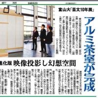 富山大学芸術文化学部10年展 高岡キャンパス  160319(土)