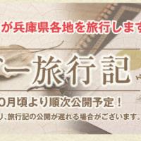 別品ひょうご体験旅♪東播磨の三都市をめぐるべっぴんな旅(加古川・高砂・明石)★目次