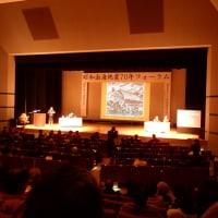 昭和南海地震70周年フォーラム