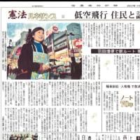 羽田空港飛行ルート変更問題に取り組む奈須りえが新聞に取り上げられました