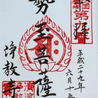 第9番勢至菩薩 清流山浄教寺