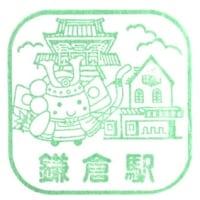 江ノ電・鎌倉駅(神奈川県鎌倉市)