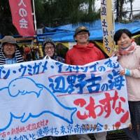 『山城博治さんたちの早期釈放を求める」抗議の手紙・ハガキをだそう!
