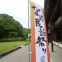 春の奈良民話祭り2016:大和民俗公園内・旧臼井家住宅:盛会・多謝!