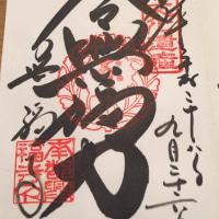 奈良1日観光〜興福寺