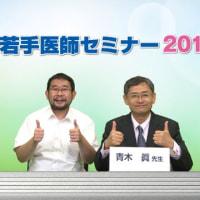 若セミ 編集長自身 8月5日(金) Q&A