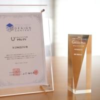 四国化成空間デザインコンテスト グランプリ受賞