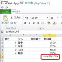 インターネット上のExcel(Excel Web Apps)その1