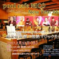 <お知らせ>Pool cafe NICO マジックショー