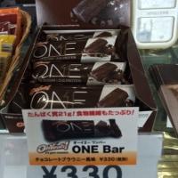 新商品ONE BAR