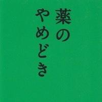 長尾和宏著『薬のやめどき』2016年ブックマン社刊
