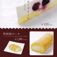 ぱんぷるむーす レアチーズケーキ
