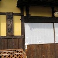 春彩の南東北紀行 その5 ( 大内宿のカフェ )