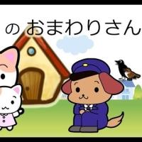 おはようからおやすみまで♪(*^▽^*)