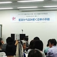 160705「木村草太先生に聞く!憲法から読み解く日本の平和」生協パルシステム東京