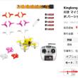 5%off-Kingkong Tiny6 65mm F3 フライト コントローラとF6 送信機付き マイクロ FPV レーシング クアッドコプター RTF(高級コンボ バージョン)
