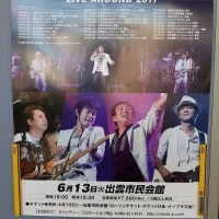 TUBE LIVE AROUND 2017 迷所求跡ツアー~My Home Town~