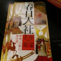 日記(2.25)春日大社展