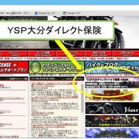 リスク細分型でお得なYSP保険!(ヤマハ・YSP大分)