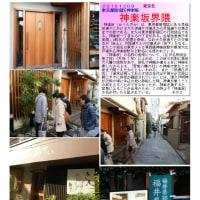 散策 「東京中心部北 357」  神楽坂界隈