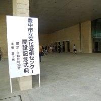 豊中文化芸術センターの開設記念儀式へ