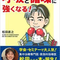 本紹介 ICU・救急ナース松田塾 呼吸と循環に強くなる!