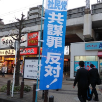 朝霞台駅から共謀罪反対の署名活動