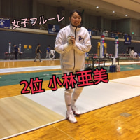 第66回関西学生フェンシング選手権大会女子フルーレ個人戦