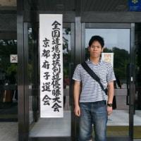 都道府県対抗代表選抜戦と納車