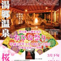 来春の湯郷温泉も色々と楽しみがあります。