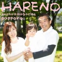 札幌 ロケ家族写真撮影 格安写真館ハレノヒです♪