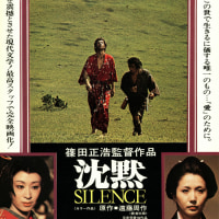 篠田正浩監督「沈黙 SILENCE」を観よう
