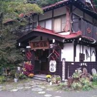 ★3 【赤石温泉】日本秘湯を守る会 富士川町