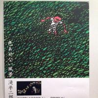 色あせない風景 滝平二郎の世界 展 at 三鷹市美術ギャラリー