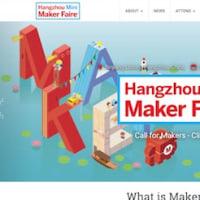 Hangzhou Mini Maker Faire の出展申し込みが始まった