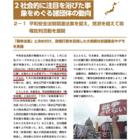参議院選挙2016 民進党と共産党の共闘について