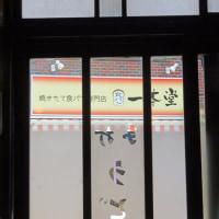 ☆☆☆ 近県出張/資材調達/犬達のトレーニングと芝刈り作業~火曜日・・・