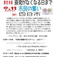 9月11日(日)13時~イベント「原発のなくなる日まで」(四日市市民公園ほか)