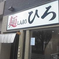 麺LABOひろ@学芸大学【12/5オープン予定】