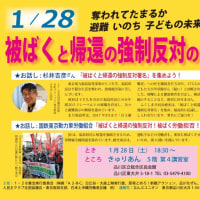 1月12日 「被曝と帰還強制反対署名」申し入れ行動報告