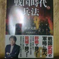 「作家の『伊沢元彦』さんは、