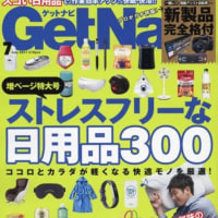 GetNavi 2017年7月号 「今日も下版はできません!」