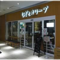 むぎとオリーブ さいたま新都心店@さいたま市中央区新都心