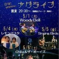♪ライブのお知らせ〜【G.W】の 弾夢 〜5月5日