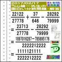 解答[う山先生の分数][2017年2月17日]算数・数学天才問題【分数469問目】