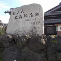 近江(滋賀)探訪 近江・大森陣屋(最上陣屋)(東近江市)散策 (11/29)