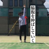 サーブ  ストレッチによるサーブのパワー、安定度アップ(脇腹のストレッチ)   〜才能のない人でも上達できるテニスブログ〜