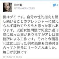 田中聖ーーまさかの展開